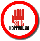 stop_corruption_141x144.png