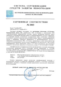 cert_fst_pic2003.png