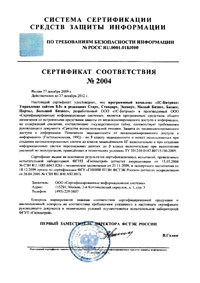 cert_fst_pic2004.png